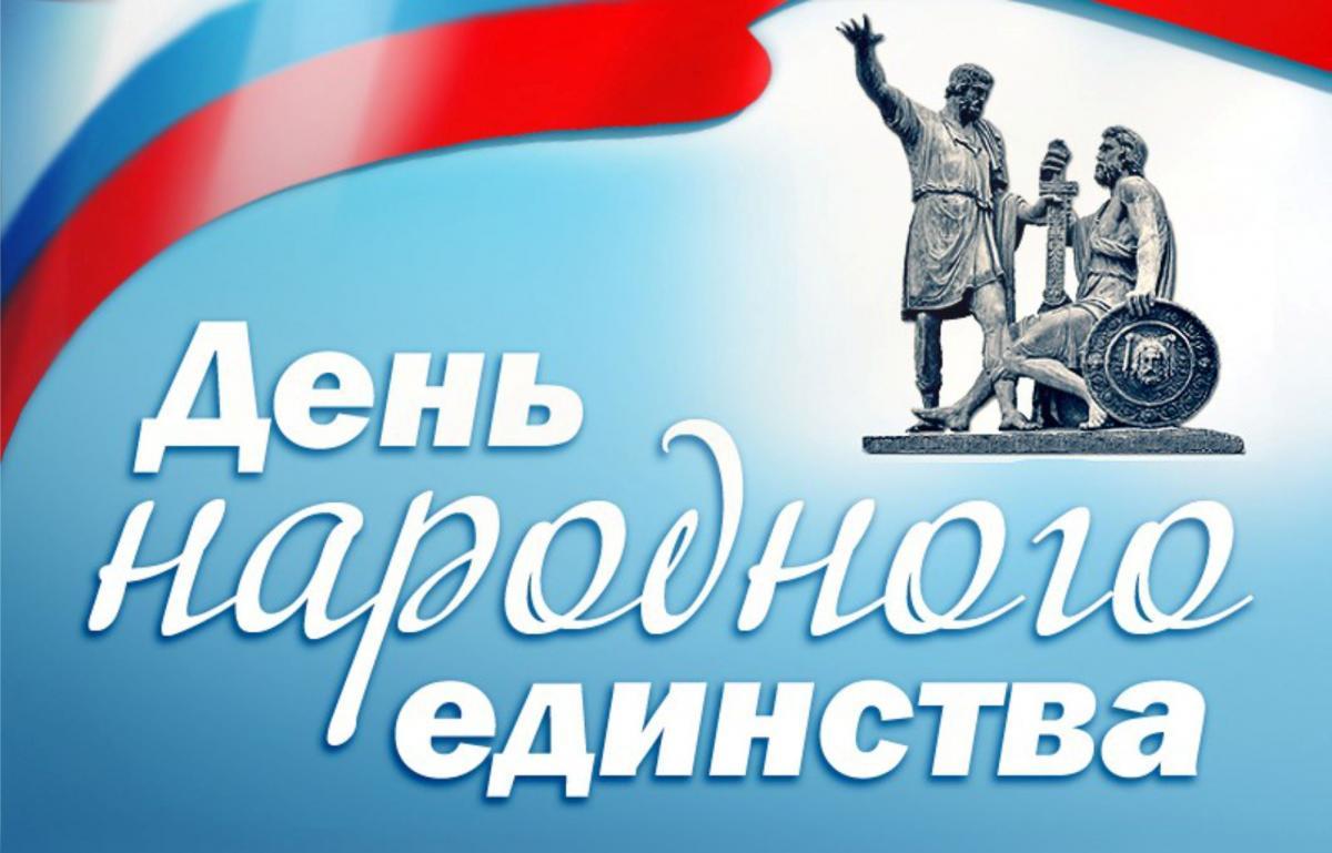 Колосками, народное единство 4 ноября картинки народное единство 4 ноября картинки